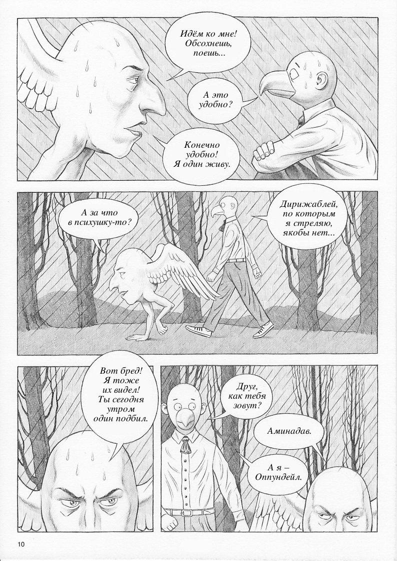 010_dirizhablyam-strelok-oppundeyl-komiksy-kartinki-komiksy_5735815492
