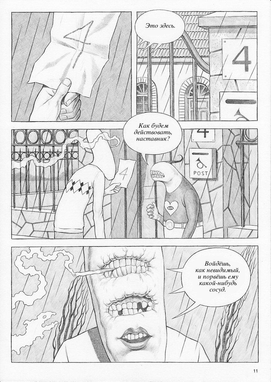 011_dirizhablyam-strelok-oppundeyl-komiksy-kartinki-komiksy_583186593