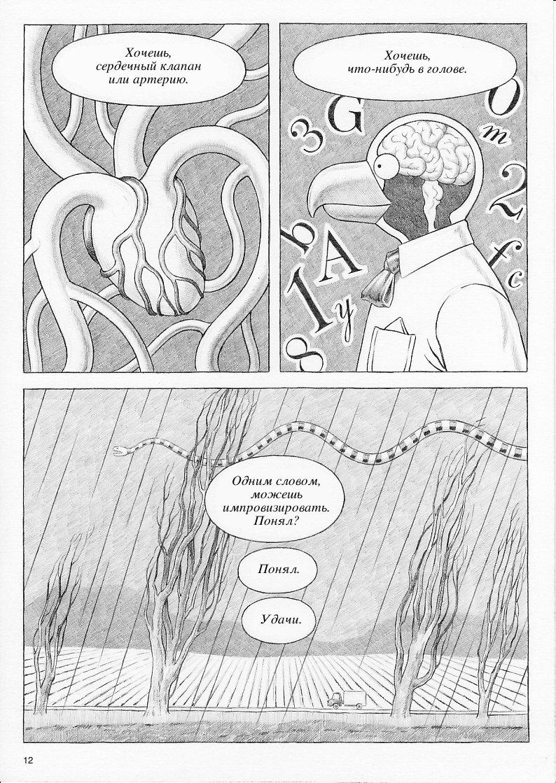 012_dirizhablyam-strelok-oppundeyl-komiksy-kartinki-komiksy_95681284