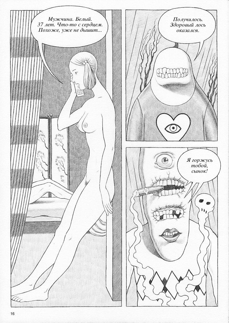 016_dirizhablyam-strelok-oppundeyl-komiksy-kartinki-komiksy_9081225021
