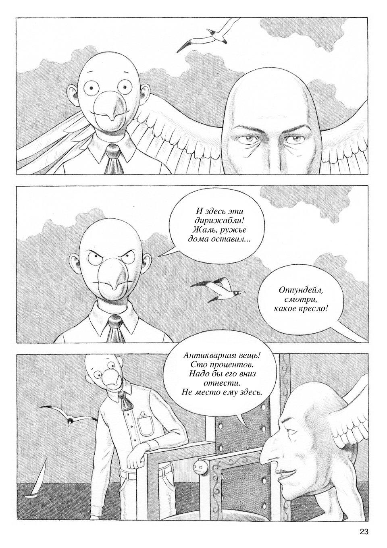 023_dirizhablyam-strelok-oppundeyl-komiksy-kartinki-komiksy_831229488