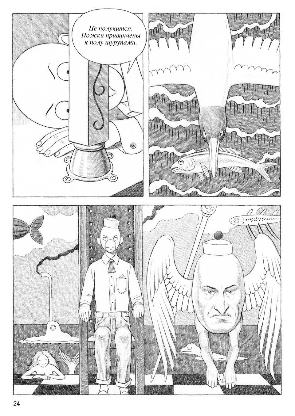 024_dirizhablyam-strelok-oppundeyl-komiksy-kartinki-komiksy_711919169