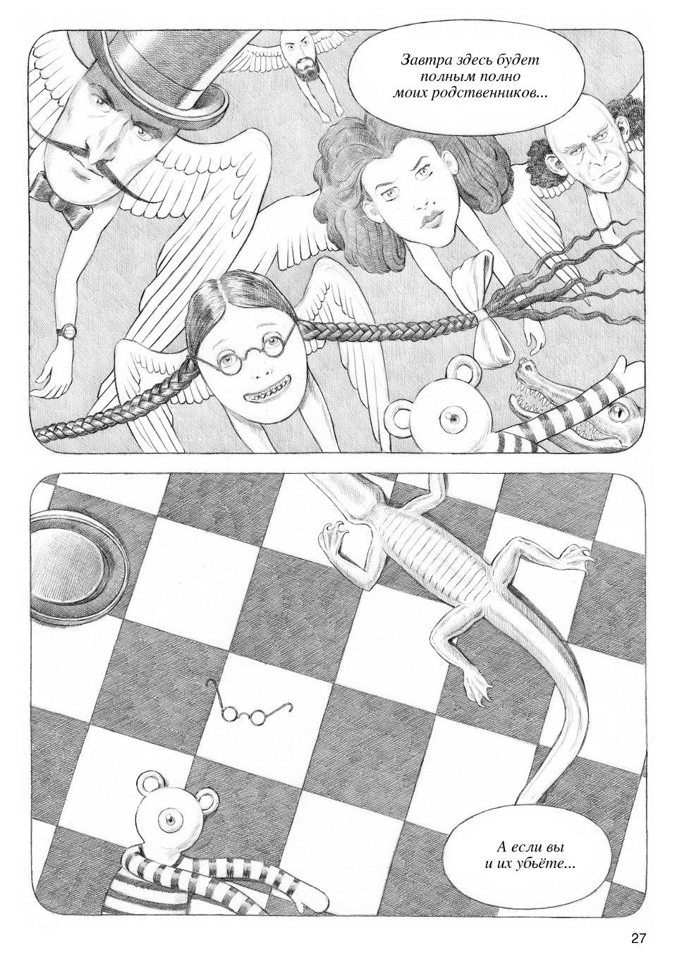 027_dirizhablyam-strelok-oppundeyl-komiksy-kartinki-komiksy_359431017