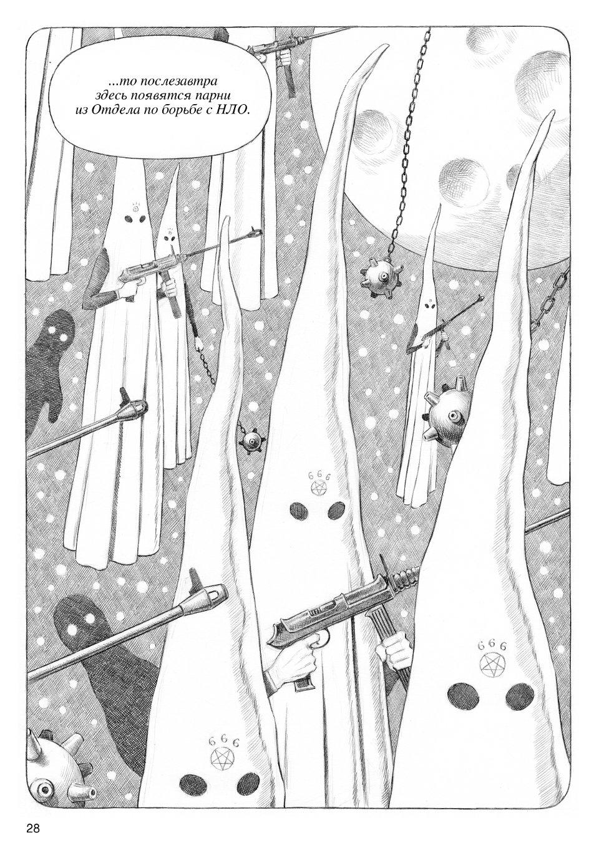 028_dirizhablyam-strelok-oppundeyl-komiksy-kartinki-komiksy_6029275825