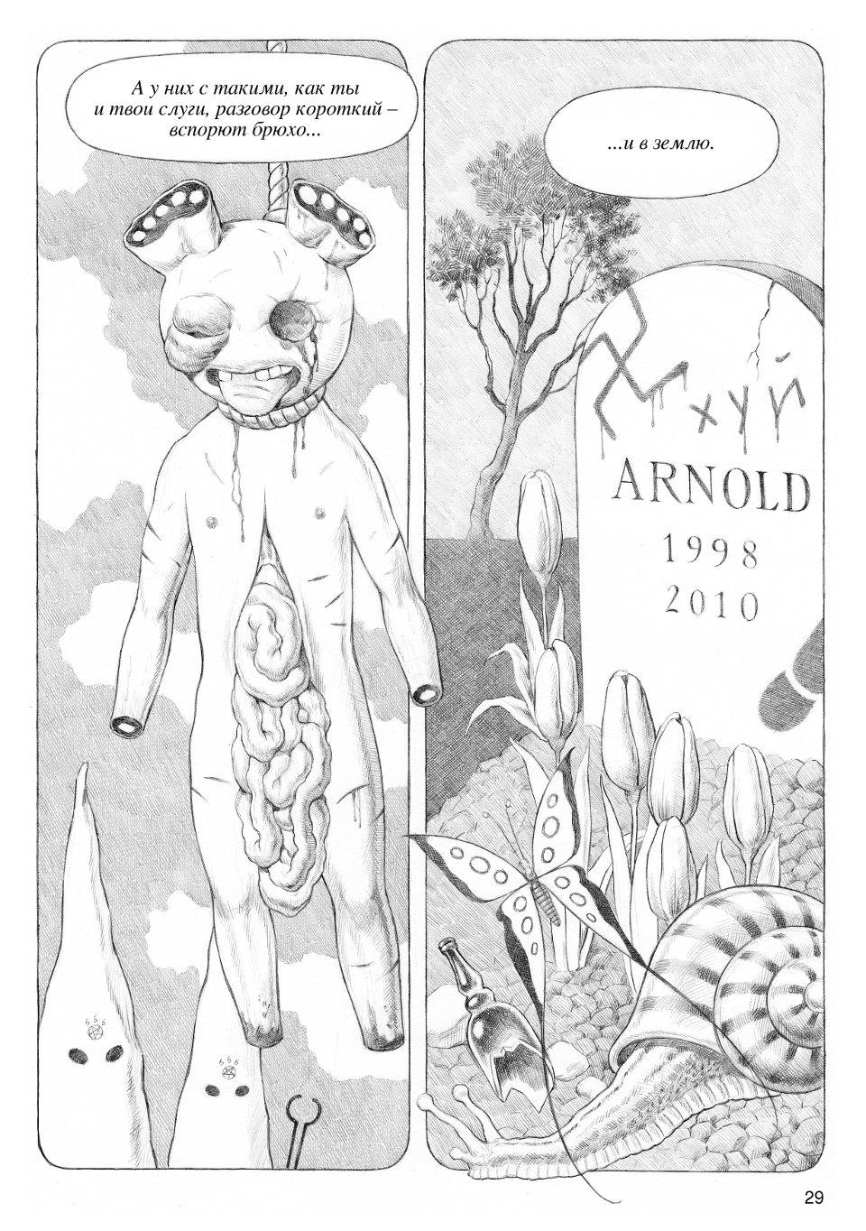 029_dirizhablyam-strelok-oppundeyl-komiksy-kartinki-komiksy_1482425482