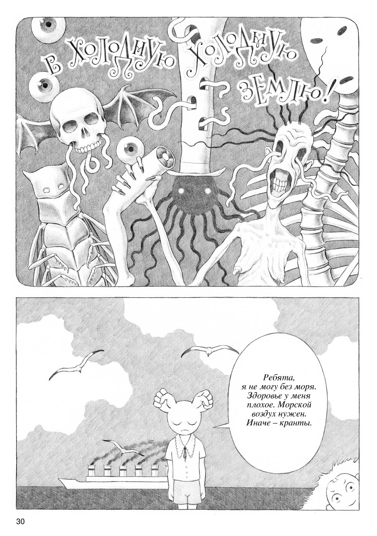 030_dirizhablyam-strelok-oppundeyl-komiksy-kartinki-komiksy_6741917938