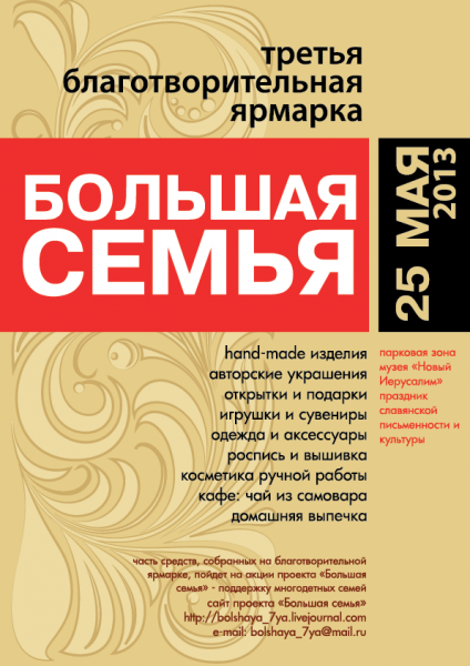объявление о ярмарке_2013web-01