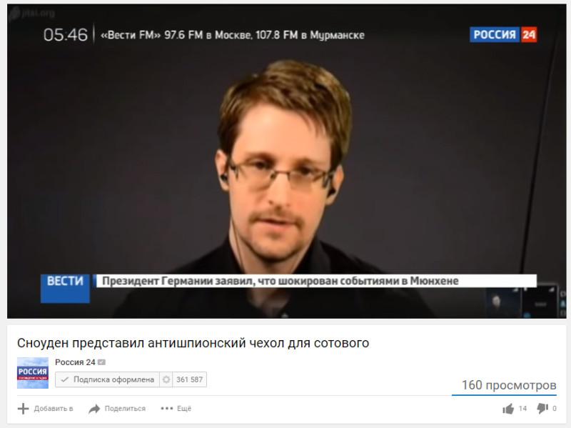 Россия 24 Сноуден