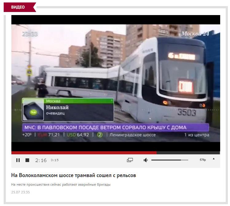 6_трамвай