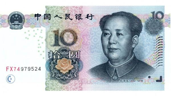 Юань_100_10