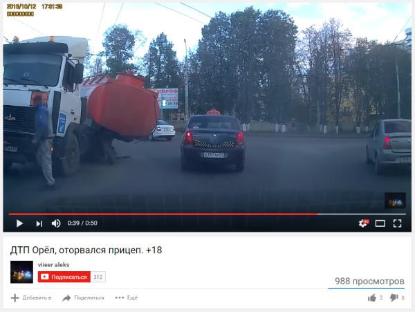 Бензовоз_ДТП