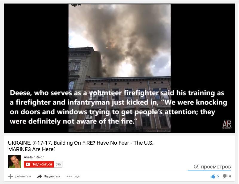 Украина - Львов - Пожар