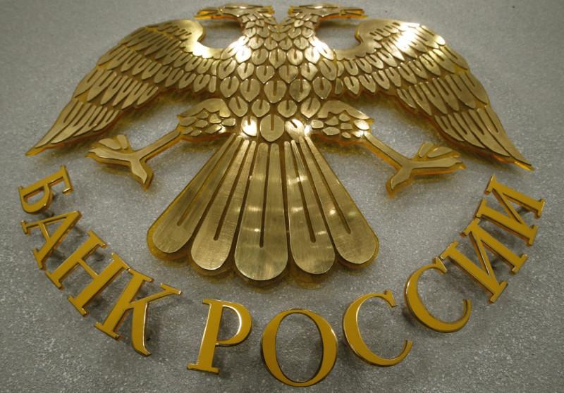 БАНК_РОССИИ.jpg