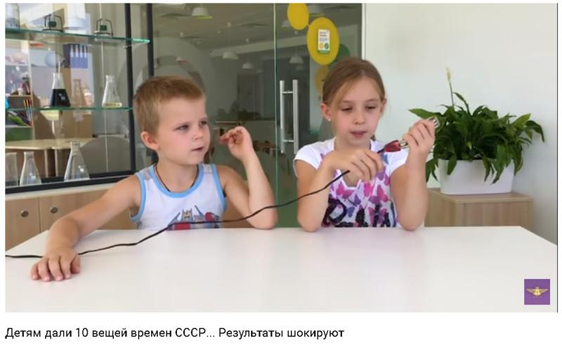 Дети и вещи из СССР.jpg