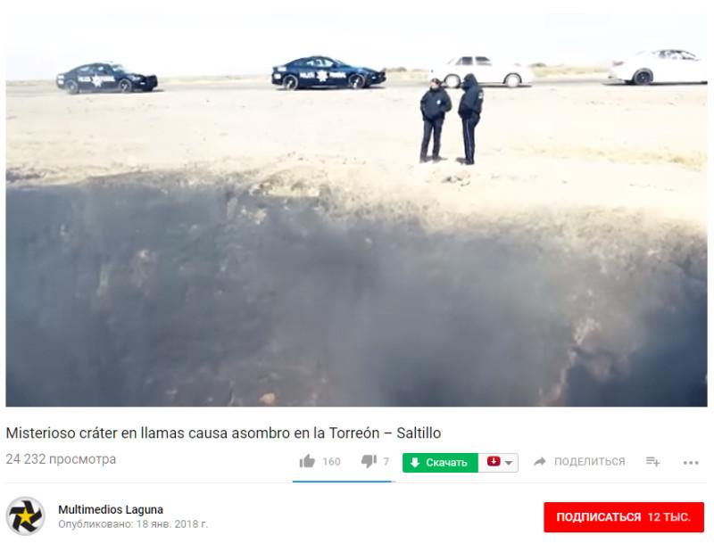 Воронка в Мексике.jpg