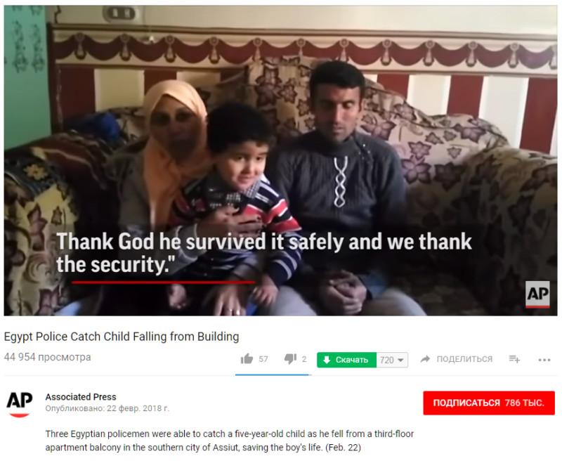 Полиция Египта спасение ребенка.jpg