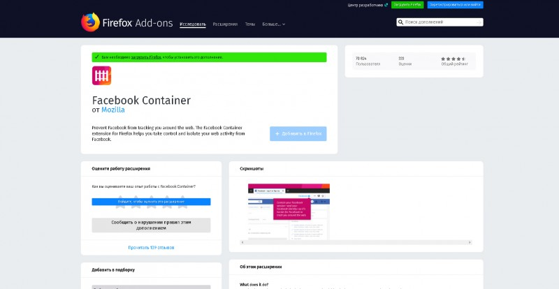 Facebook_container.jpg