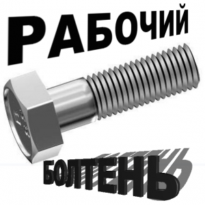 БОЛТЕНЬ