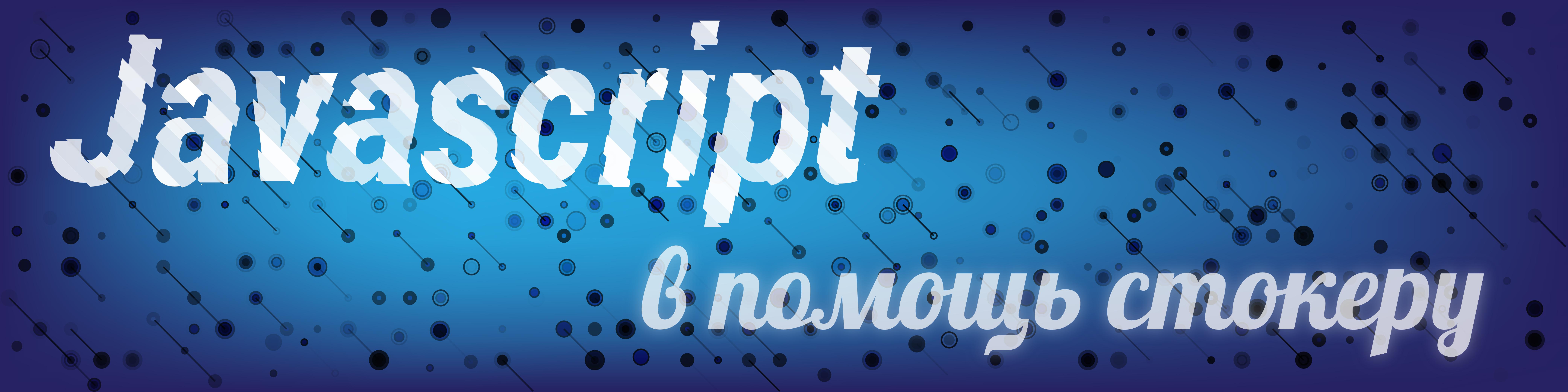 Воркшоп по написанию скриптов к Adobe illustrator для оптимизации работы (полезно для стокеров) | [Infoclub.PRO]