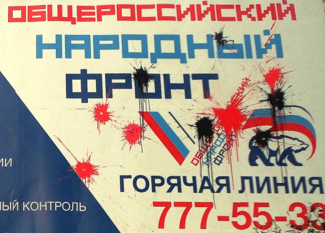 Общероссийский народный фронт против гомосексуализма