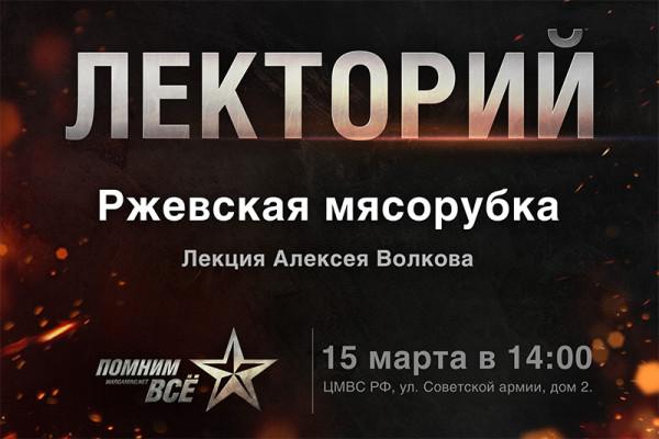 Flier_lektoriy_Волков