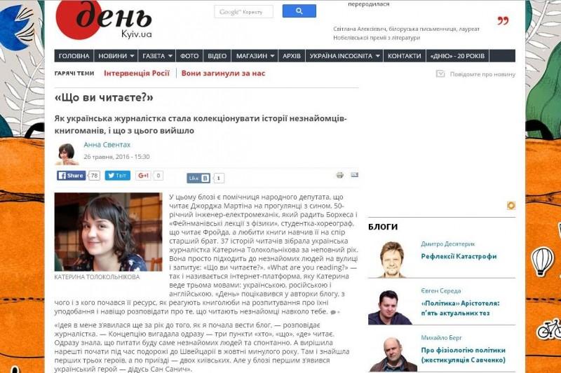 блог-газета