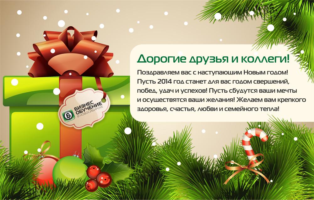 Поздравление с наступающим вас новым годом