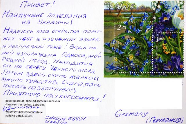 Картинки, что написать на открытке путешествий