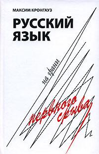 """Кронгауз """"Русский язык на грани нервного срыва"""""""