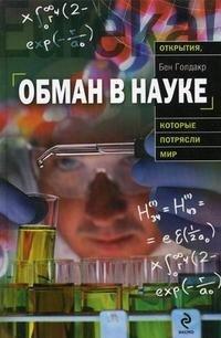 Obman_v_nauke_3575