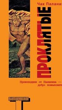 Proklyatye_3445