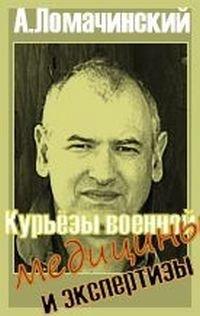 Kurezy_voennoj_meditciny_i_ekspertizy_7244