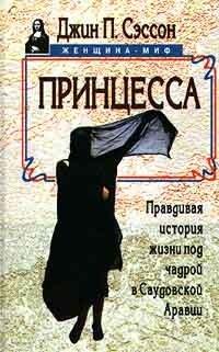Printcessa_Pravdivaya_istoriya_zhizni_pod_chadroj_v_Saudovskoj_Aravii_6192