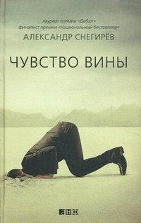 CHuvstvo_viny_4301