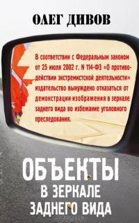 Oleg_Divov__Obekty_v_zerkale_zadnego_vida