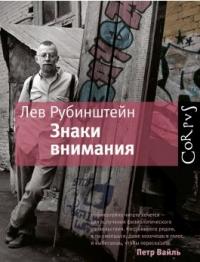 Lev_Rubinshtejn__Znaki_vnimaniya