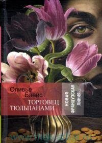 Torgovetc_tyulpanami_3993