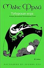 Tuburskaya_igra_Istoriya_rasskazannaya_Numminorihom_Kutoj_5863