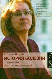 Istoriya_bolezni_V_popytkah_byt_schastlivoj_8679