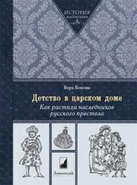 Vera_Bokova__Detstvo_v_tsarskom_dome._Kak_rastili_naslednikov_russkogo_prestola
