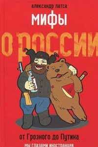 Mify_o_Rossii_Ot_Groznogo_do_Putina_7471