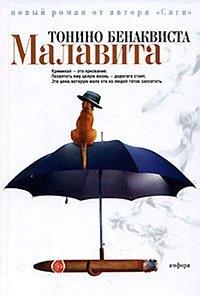 Malavita_6838