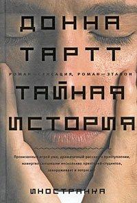 Tajnaya_istoriya_6298
