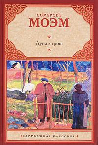 """Моэм """"Луна и грош"""""""