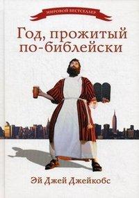 God_prozhityj_pobiblejski_4661