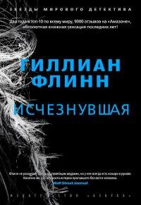 Ischeznuvshaya_6806