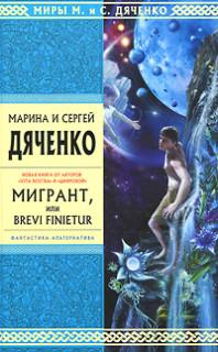 "Дяченко ""Мигрант"""