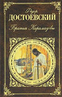 """Достоевский """"Братья Карамазовы"""""""