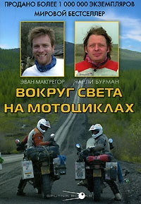 """""""Вокруг света на мотоциклах"""""""