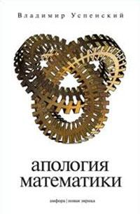 """Успенский """"Апология математики"""""""